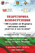 plakat teoretichna konferencia 100 godini I sv. voina