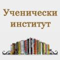 uchenicheski
