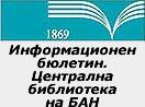 библиотека на бан