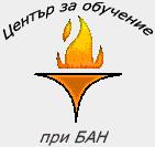 Център за обучение