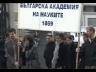 """""""Протестен митинг- шествие"""" - част 2"""