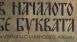 """С изложба на БАН """"В началото бе буквата"""" Народното събрание отбелязва Деня на народните будители"""